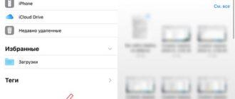 файлы на iphone приложение