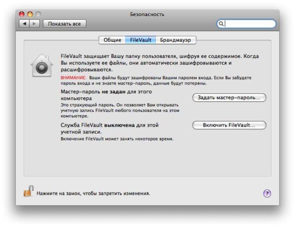 Сброс пароля через FileVault