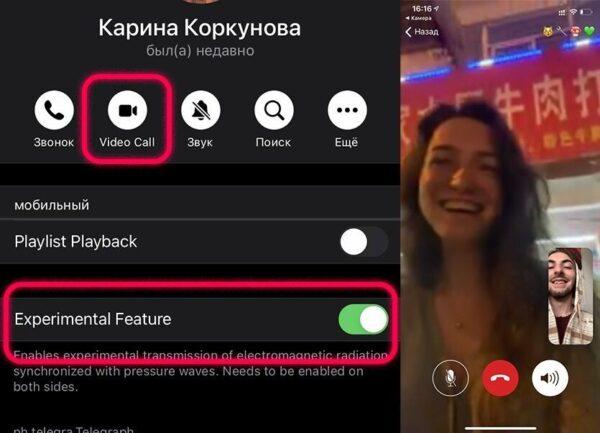 как включить видеозвонки в Telegram на iPhone