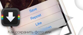 Как сохранить фото и видео из Instagram в iPhone