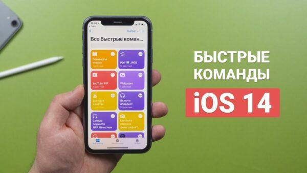 Быстрые команды в iOS 14