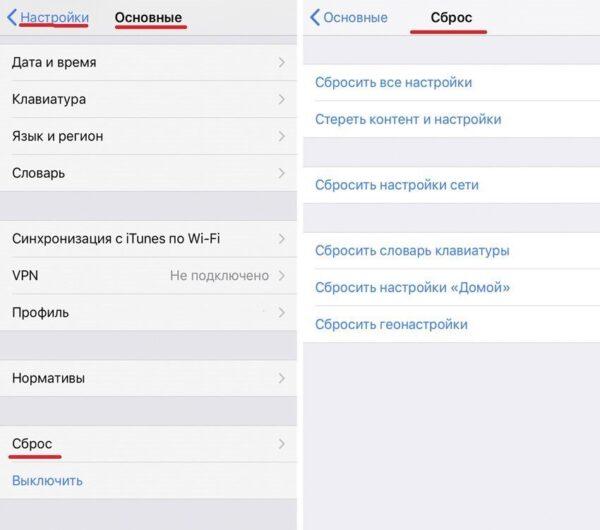 Сброс пользовательских настроек iPhone