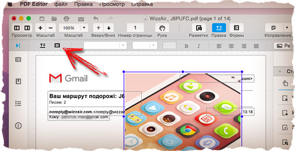 Редактирование PDF-файлов