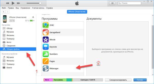 приложение файлы на iphone