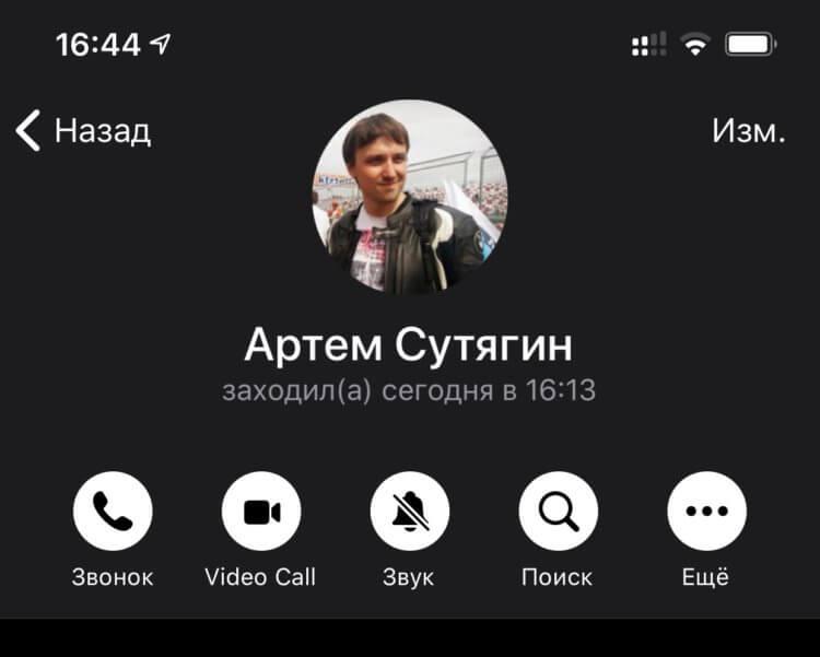 видеозвонок в Telegram на iPhone