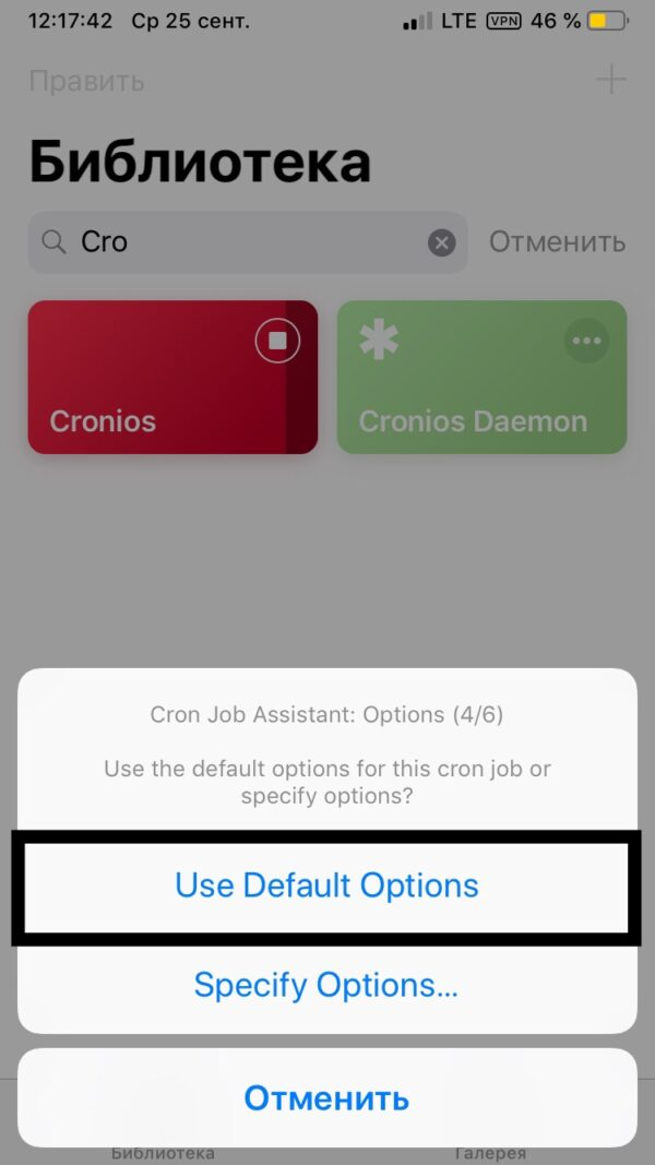 Use Default Options