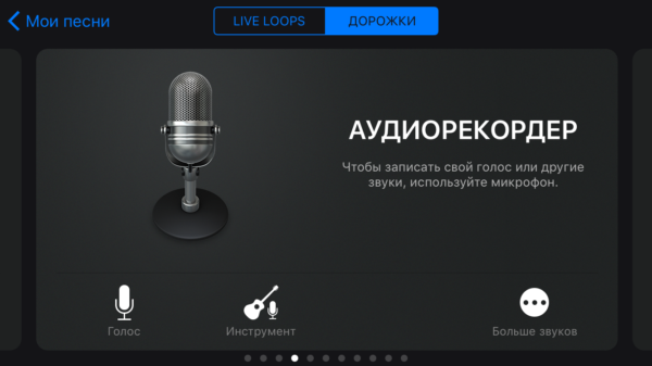 Аудиорекордер