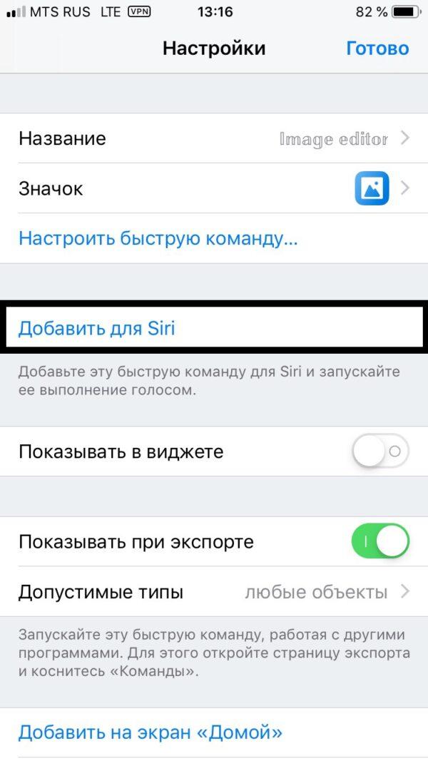 добавить для Siri