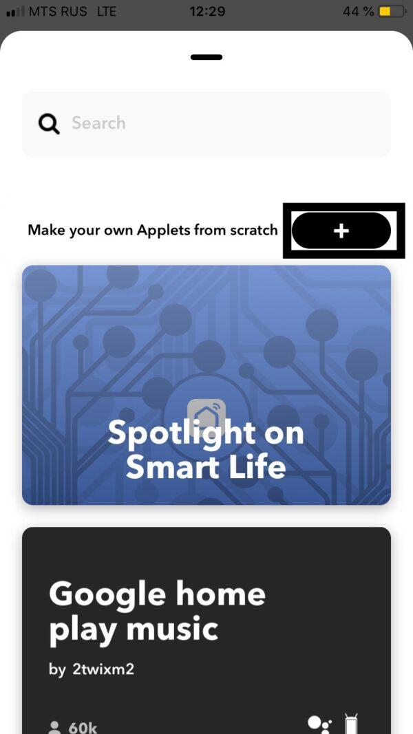 новый апплет в IFTTT