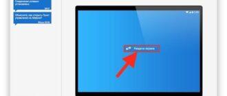 Как удаленно продемонстрировать экран iPhone или iPad