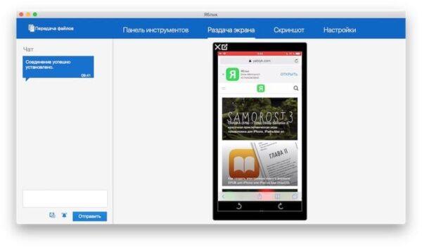 Как продемонстрировать экран iPhone на расстоянии
