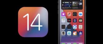 Безопасность в iOS 14