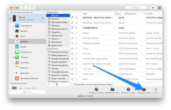 музыкальные файлы с Mac на iPhone, iPad