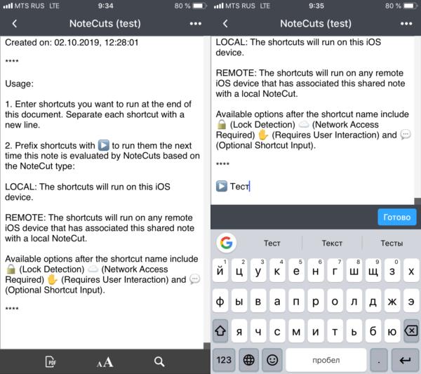 текстовый файл NoteCuts