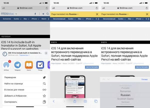 перевод страницы в Сафари на iOS 14