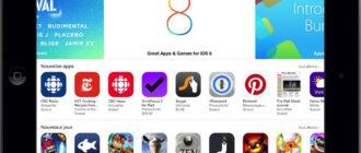 Управление App Store приложениями