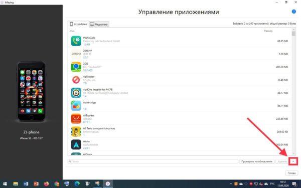 Установка привязанных к аккаунту App Store приложений