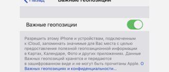 Важные геопозиции на iPhone