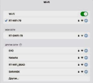 Измененный протокол безопасности Wi-Fi