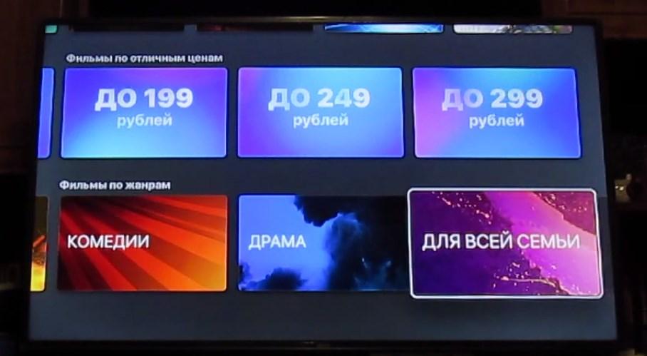 prosmotr Apple TV