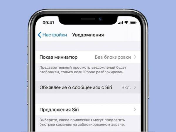 уведомления Siri