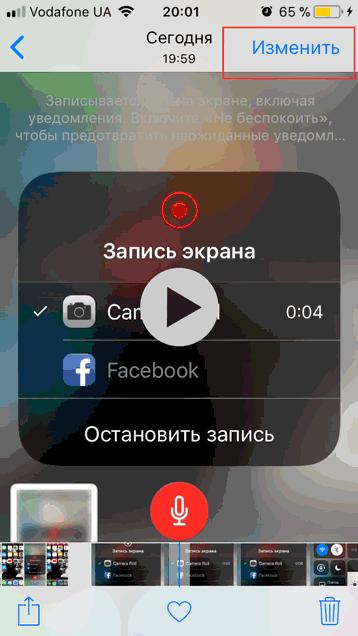 как записать видео с экрана iPhone со звуком
