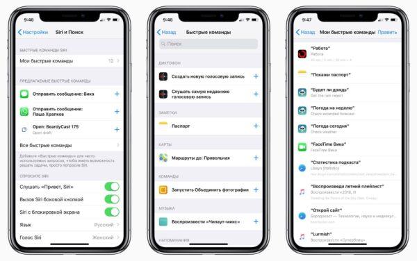 Отключение уведомлений для быстрых команд на iPhone
