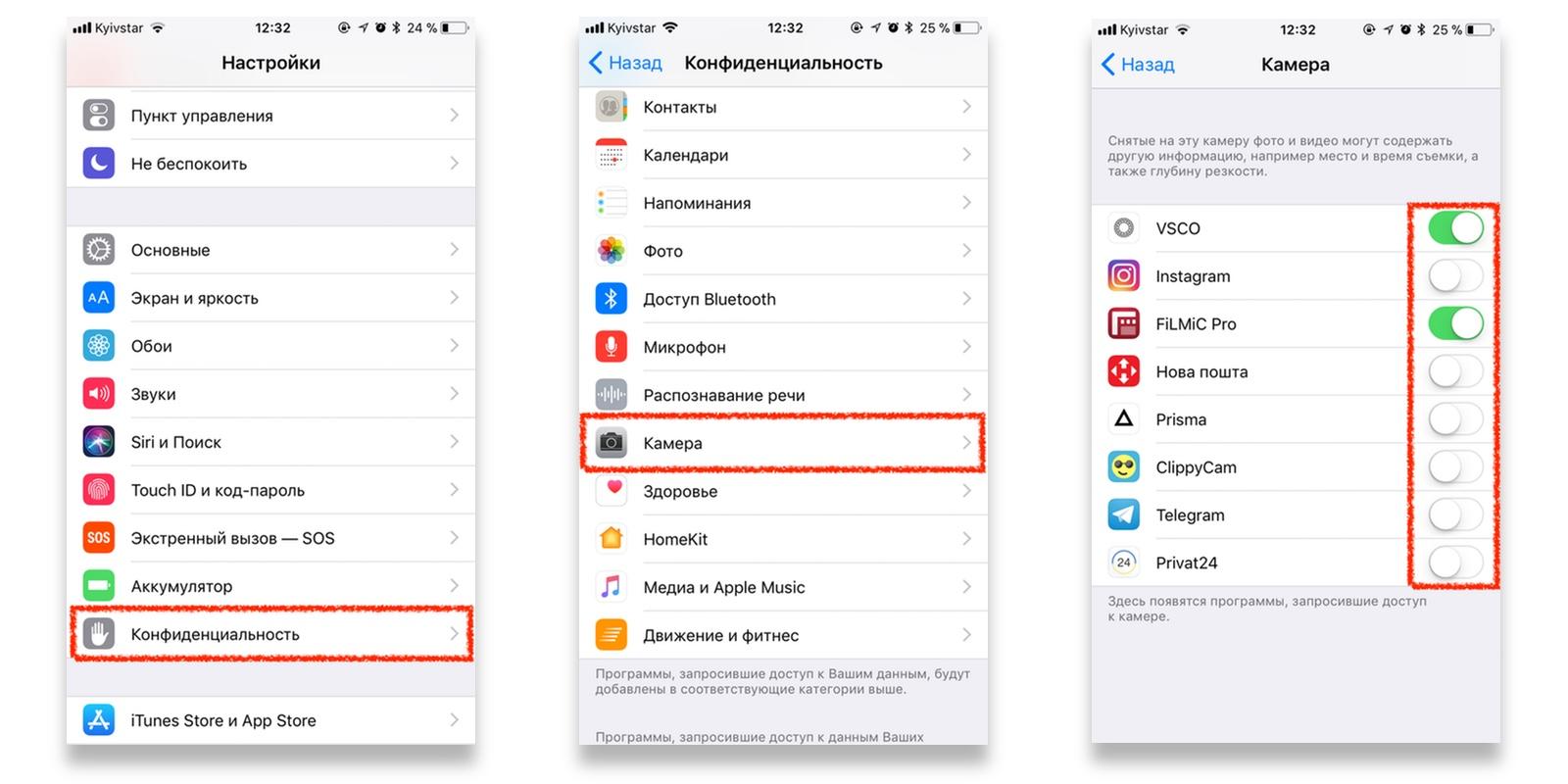 Как на iOS запретить приложениям следить за вами?