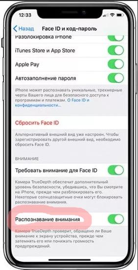 Как на iPhone включить тактильную отдачу при срабатывании Face ID?