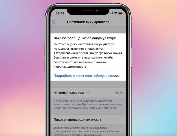 kalibrovka_iPhone_1